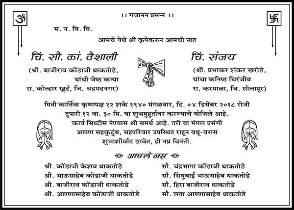 some unwritten rules for marathi lagna patrika format
